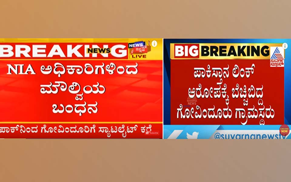 Mangaluru: Media reports cast Belthangady man as terrorist, U T Khader calls for action