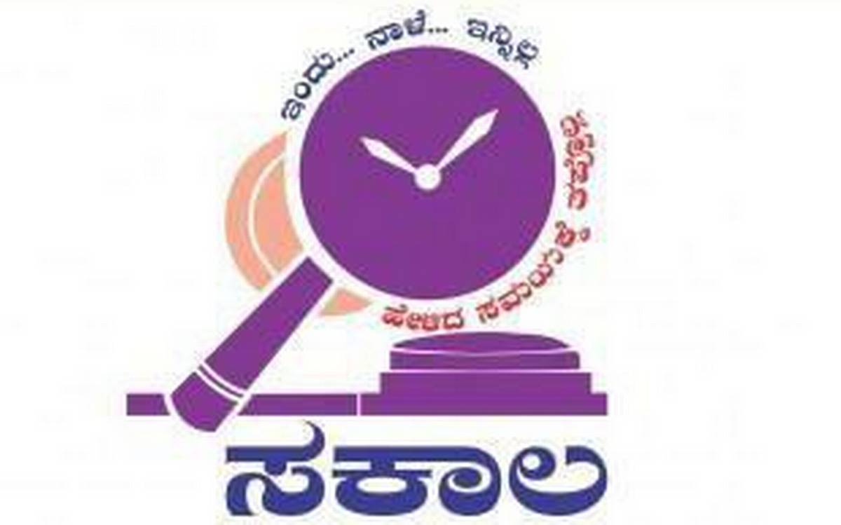 Sakala scheme: Mandya on top and Bengaluru at the bottom citizen services guarantee